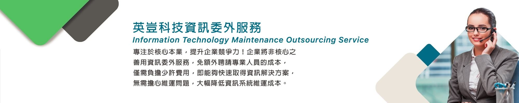 英豈科技資訊服務委外 / Information Service Outsourcing